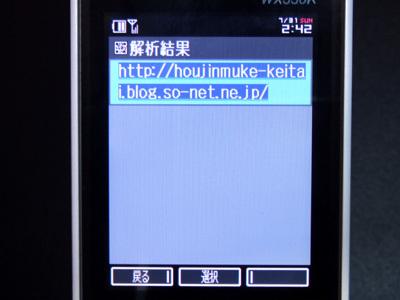 法人向け携帯電話楽天モバイル 解析結果