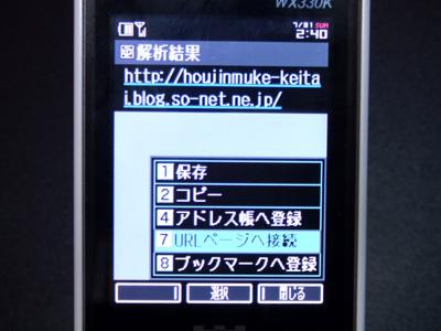 法人向け携帯電話楽天モバイル URLページ接続