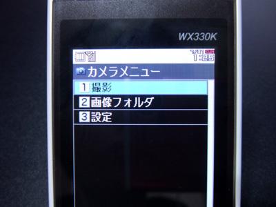 法人向け携帯電話楽天モバイル 撮影