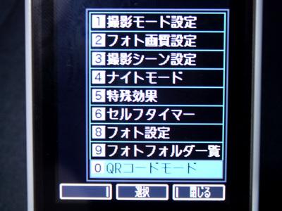 法人向け携帯電話楽天モバイル QRコードモード