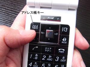 法人向け携帯電話楽天モバイル アドレス帳キー