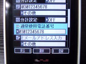 法人向け携帯電話楽天モバイル 通常使用電話番号