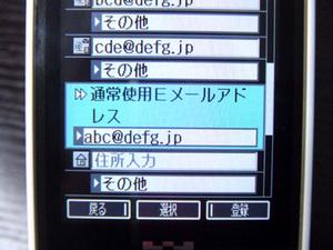法人向け携帯電話楽天モバイル 通常使用Eメールアドレス