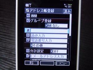 法人向け携帯電話楽天モバイル アドレス帳登録画面