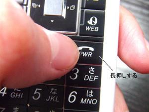 法人向け携帯電話楽天モバイル 長押し
