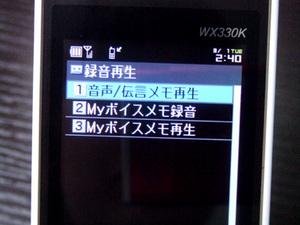 法人向け携帯電話楽天モバイル 録音再生