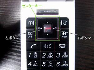 法人向け携帯電話楽天モバイル センターキー・左右ボタン