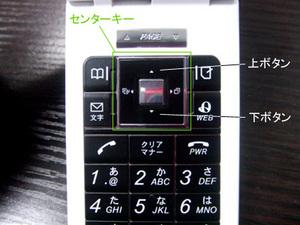 法人向け携帯電話楽天モバイル センターキー・上下ボタン