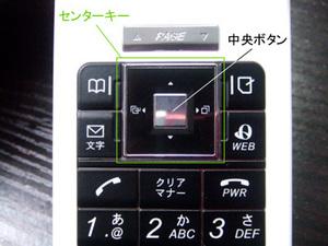 法人向け携帯電話楽天モバイル センターキー・中央ボタン