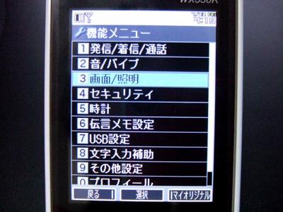 法人向け携帯電話楽天モバイル 画面/照明