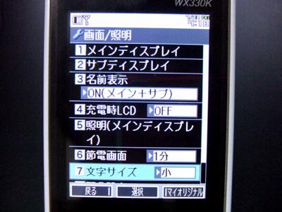 法人向け携帯電話楽天モバイル 文字サイズ