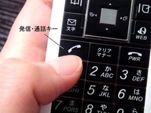 法人向け携帯電話楽天モバイル 発信・通話キー