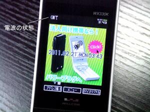 法人向け携帯電話楽天モバイル 電波