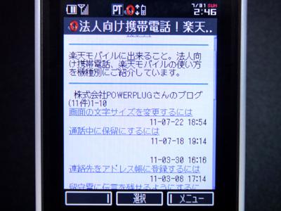 法人向け携帯電話楽天モバイル QRコードを撮影してWEBサイトにアクセスするには