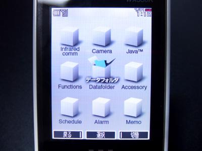 法人向け携帯電話楽天モバイル データフォルダ