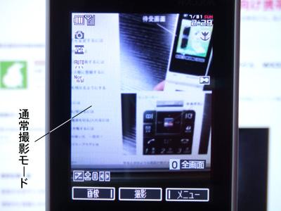法人向け携帯電話楽天モバイル 通常撮影モード