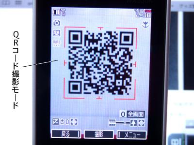 法人向け携帯電話楽天モバイル QRコード撮影モード