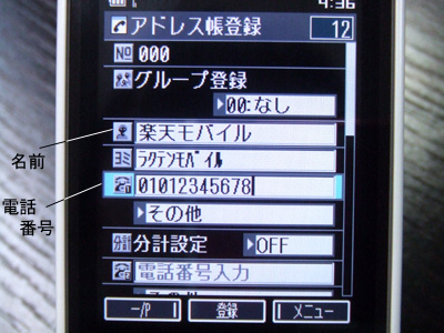 法人向け携帯電話楽天モバイル 連絡先をアドレス帳に登録するには