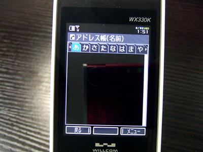 法人向け携帯電話楽天モバイル アドレス帳一覧