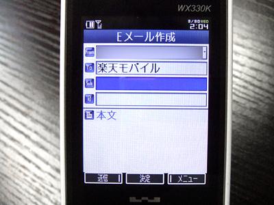 法人向け携帯電話楽天モバイル メール作成