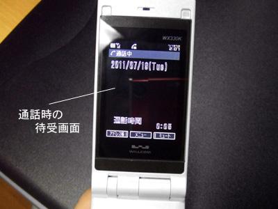法人向け携帯電話楽天モバイル 通話時の待受画面