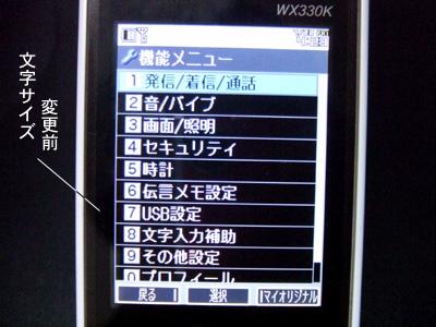 法人向け携帯電話楽天モバイル 画面文字サイズ変更前