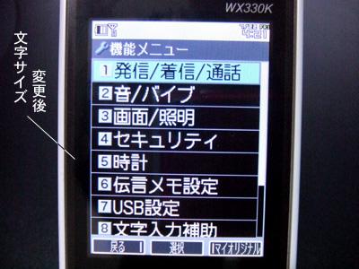 法人向け携帯電話楽天モバイル 画面文字サイズ変更後