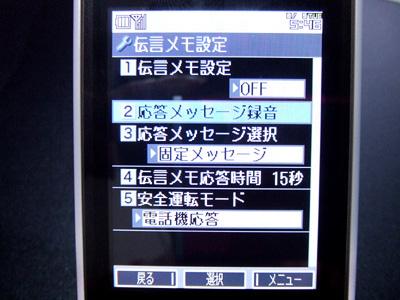 法人向け携帯電話楽天モバイル 応答メッセージ録音