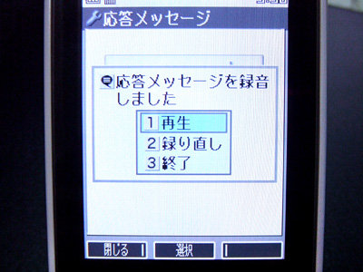 法人向け携帯電話楽天モバイル 留守電時にオリジナルの応答メッセージを流すには