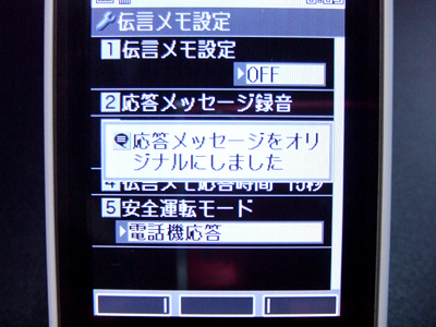法人向け携帯電話楽天モバイル 留守電時にオリジナル応答メッセージを流すには